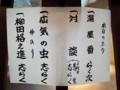 20101106 落語入門 立川志らく 草月ホール