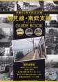 鶴見線・南武支線ガイドブック