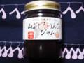 山ぶどうとりんごのジャム 佐幸商店 岩手県久慈市