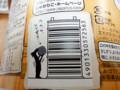 じゃがりこ 信州限定 野沢菜味 バーコード
