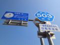 国道503号線 青空
