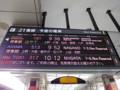 東京駅 東北新幹線ホーム