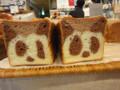 上野 アンデルセン パンダ食パン
