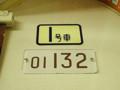 銀座線 1号車 平成4年車両