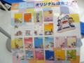 藤子Fミュージアム オリジナルプリクラ