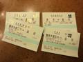 東北新幹線 切符