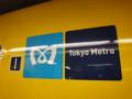 東京メトロ 銀座線 新型車両