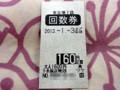 東京メトロ 回数券