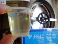 シャトー酒折ワイナリー 甲州にごりワイン