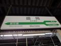 盛岡駅 駅名標