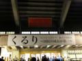 20130117 くるり 武道館 国民の成長が第一