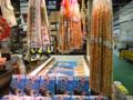 岩手県宮古市 魚菜市場 貝柱