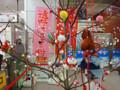 盛岡駅 遠野ふるさと村 みず木飾り