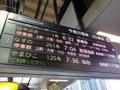 東京駅 東北新幹線 出発案内