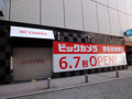 赤坂見附 ビックカメラ オープン看板
