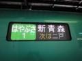 東北新幹線 はやぶさ1号