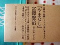 文學堂 和綴じノート やまなし 宮沢賢治
