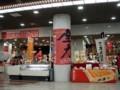 岩手・宮城・福島 東北3県復興物産展 川崎アゼリア