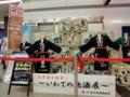 盛岡駅 岩手の地酒展ディスプレイ