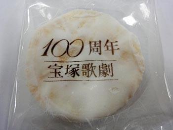 宝塚劇場100周年 せんべい