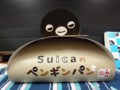 Suicaのペンギンパン 冬バージョン