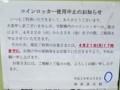 コインロッカー 使用禁止 東京駅