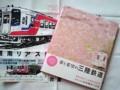夢と希望の三陸鉄道 中井精也