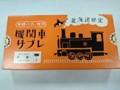 機関車サブレ 北海道限定 十勝トテッポ工房