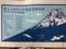 富士山世界文化遺産登録記念手ぬぐい