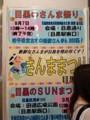 目黒のさんま祭り 駅ポスター