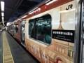 山手線 赤れんが色 東京駅開業100年