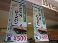 福田パン 盛岡駅