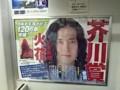 火花 芥川賞 電車広告