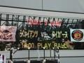 150818 東京ドーム 巨人vs阪神