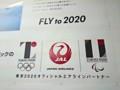 東京オリンピック JAL ポスター