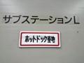 東京ドーム ホットドック基地 41ゲート14通路前
