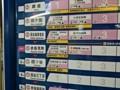 東京メトロ地下鉄丸ノ内線 表示