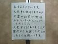 20150912 地震 エレベーター停止