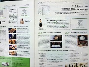 メトロミニッツ 11月号 松屋銀座イベント記事