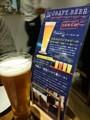 のものキッチン池袋東口 オリジナルビール