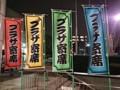 新春プラザ寄席 大田区 下丸子