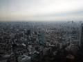 東京都庁 南展望台