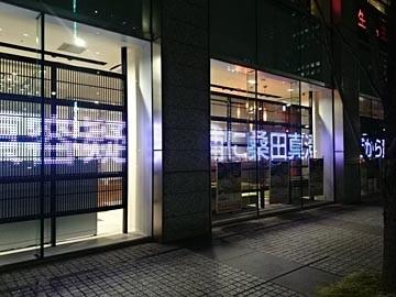 電光ニュース ビル 夜間