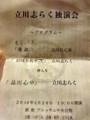 160226 立川志らく独演会 銀座ブロッサム