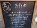 赤坂 えん A型黒板