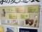 地下鉄博物館 ポスター 乗車券の変遷展