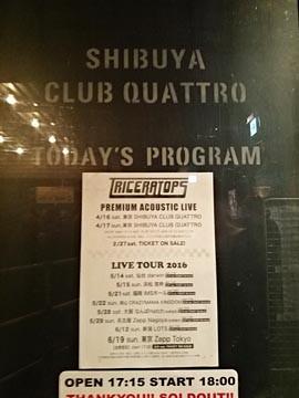 渋谷クアトロ CLUB QUATTRO