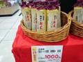 伊藤園 おーいお茶 瓶 初摘み新茶 1000円