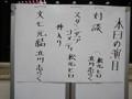 160707 立川志らく・松元ヒロ 二人会