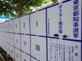 東京都知事選挙 ポスター掲示場